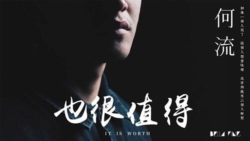 Ye Hen Zhi De 也很值得 And It's Worth It Lyrics 歌詞 With Pinyin