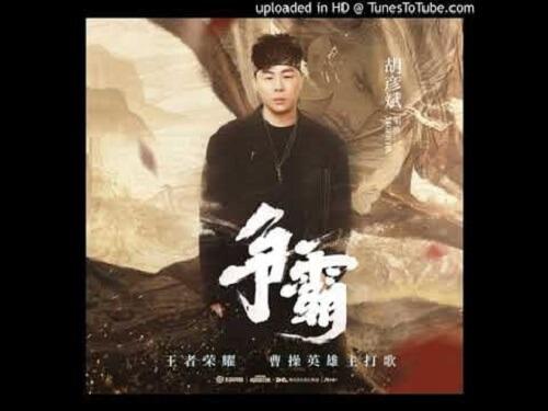 Zheng Ba 争霸 The Starcraft Lyrics 歌詞 With Pinyin