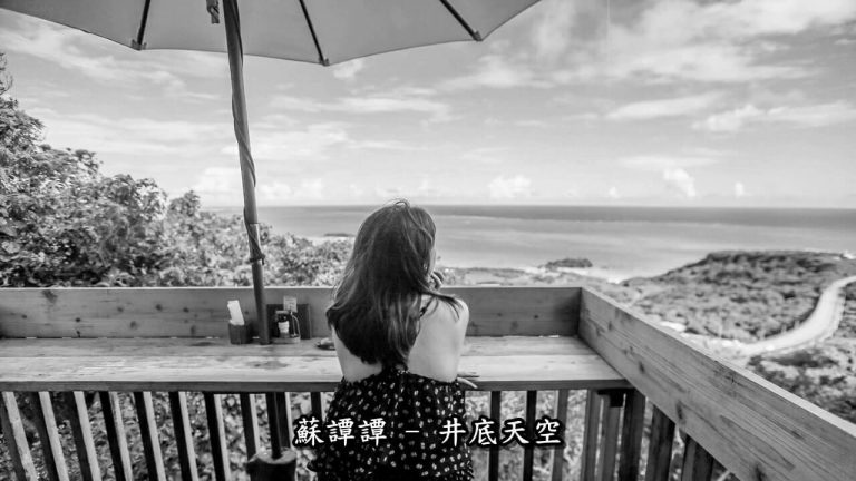 Jing Di Tian Kong 井底天空 Bottom Of The Sky Lyrics 歌詞 With Pinyin