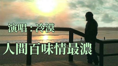 Ren Jian Bai Wei Qing Zui Nong 人间百味情最浓 The World Is Full Of Love Lyrics 歌詞 With Pinyin
