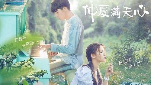 Zhong Xia Man Tian Xin 仲夏满天心 The Heart Of Heaven Is At Midsummer Lyrics 歌詞 With Pinyin