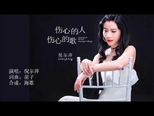 Shang Xin De Ren Shang Xin De Ge 伤心的人伤心的歌 A Sad Song For A Sad Person Lyrics 歌詞 With Pinyin