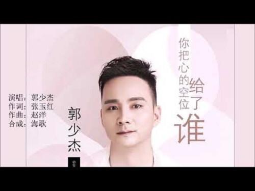 Ni Ba Xin De Kong Wei Gei Le Shui 你把心的空位给了谁 You Put The Heart Of The Empty Space To Who Lyrics 歌詞 With Pinyin