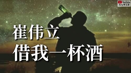 Jie Wo Yi Bei Jiu 借我一杯酒 Lend Me A Glass Of Wine Lyrics 歌詞 With Pinyin