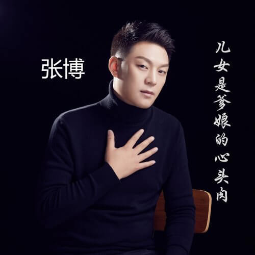 Er Nv Shi Die Niang Xin Tou Rou 儿女是爹娘的心头肉 Children Are The Heart Of Their Parents Lyrics 歌詞 With Pinyin