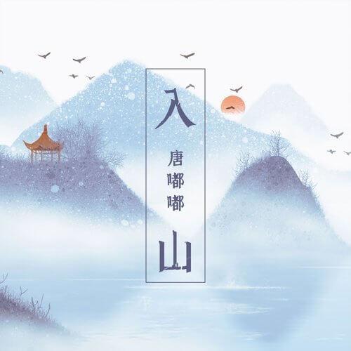 Ru Shan 入山 Into The Mountains Lyrics 歌詞 With Pinyin