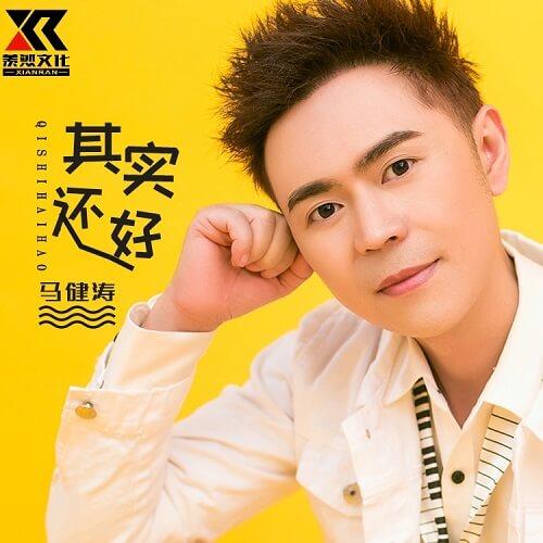 Qi Shi Hai Hao 其实还好 In Fact Also Good Lyrics 歌詞 With Pinyin