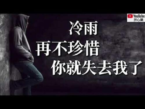 Zai Bu Zhen Xi Ni Jiu Shi Qu Wo Le 再不珍惜你就失去我了 If I Don't Cherish You I Will Be Lost Lyrics 歌詞 With Pinyin