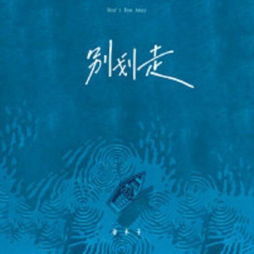 Bie Hua Zou 别划走 Don't Get Lyrics 歌詞 With Pinyin