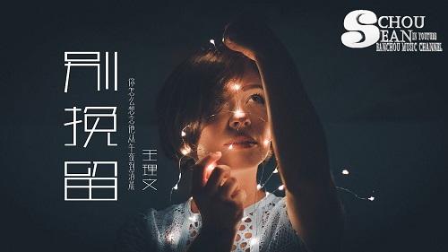 Bie Wan Liu 别挽留 Don't Keep Lyrics 歌詞 With Pinyin