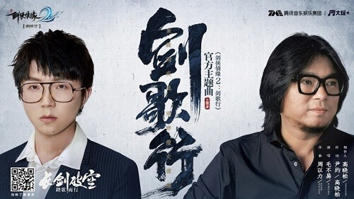 Jian Ge Xing 剑歌行 Sword Poetry Lyrics 歌詞 With Pinyin