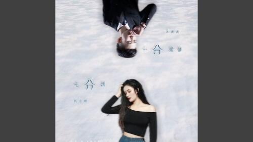 Shi Fen Ai Qing Qi Fen Lei 十分爱情七分泪 Very Love Seven MinutesTears Lyrics 歌詞 With Pinyin