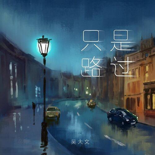 Zhi Shi Lu Guo 只是路过 Just Passing By Lyrics 歌詞 With Pinyin