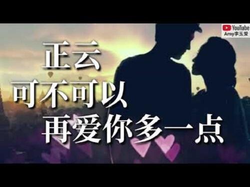 Ke Bu Ke Yi Zai Ai Ni Duo Yi Dian 可不可以再爱你多一点 Can I Love You A Little More Lyrics 歌詞 With Pinyin