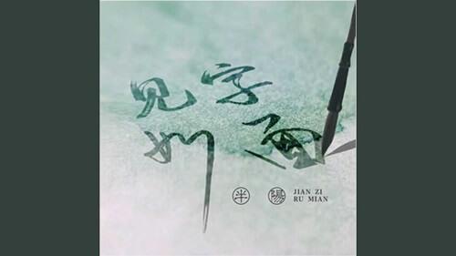 Ting Wen Shi Jian You Ni 听闻世间有你 I Heard There Is You In The World Lyrics 歌詞 With Pinyin