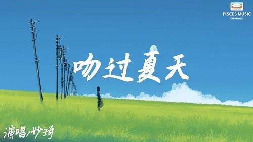Wen Guo Xia Tian 吻过夏天 Kiss In The Summer Lyrics 歌詞 With Pinyin
