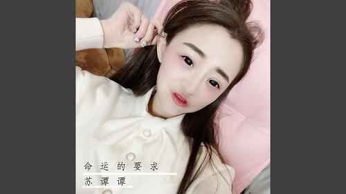 Ming Yun De Yao Qiu 命运的要求 Claim Of Fate Lyrics 歌詞 With Pinyin