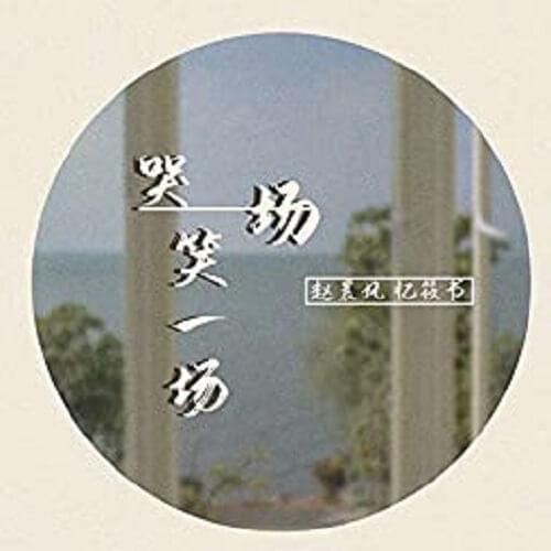 Ku Yi Chang Xiao Yi Chang 哭一场笑一场 Laugh And Cry Lyrics 歌詞 With Pinyin