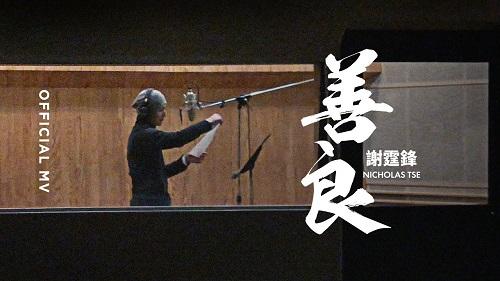 Shan Liang 善良 Good Lyrics 歌詞 With Pinyin