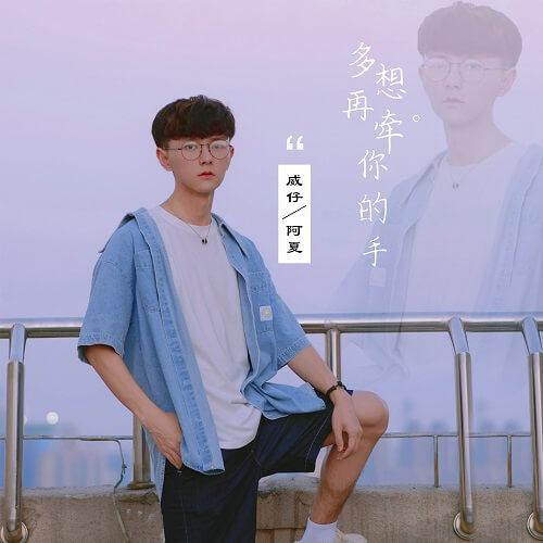 Duo Xiang Zai Qian Ni 多想再牵你的手 I Want To Hold Your Hand Again Lyrics 歌詞 With Pinyin