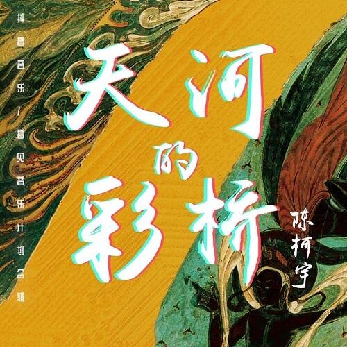 Tian He De Cai Qiao 天河的彩桥 The Colored Bridge Over The Sky River Lyrics 歌詞 With Pinyin