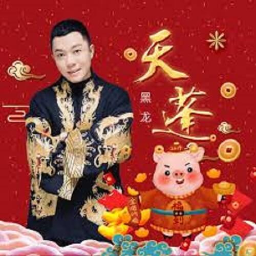 Tian Peng 天蓬 Tianpeng Lyrics 歌詞 With Pinyin