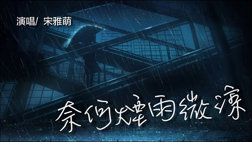 Nai He Yan Yu Wei Liang 奈何烟雨微凉 But The Rain Is Cool Lyrics 歌詞 With Pinyin