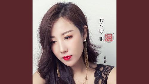 Nv Ren De Yan Lei 女人的眼泪 Woman's Tears Lyrics 歌詞 With Pinyin