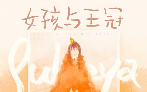 Nv Hai Yu Wang Guan 女孩与王冠 The Girl And The Crown Lyrics 歌詞 With Pinyin