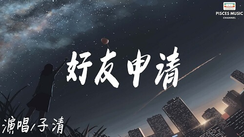 Hao You Shen Qing 好友申请 Friend Request Lyrics 歌詞 With Pinyin