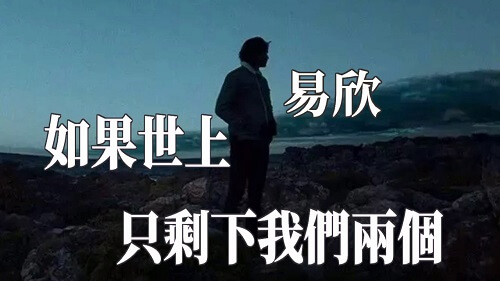 Ru Guo Shi Shang Zhi Sheng Xia Wo Men Liang Ge 如果世上只剩下我们两个 If There Were Only The Two Of Us Left Lyrics 歌詞 With Pinyin