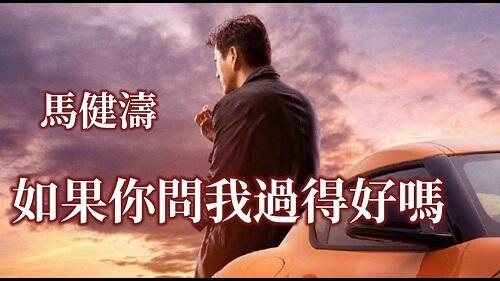 Ru Guo Ni Wen Wo Guo De Hao Ma 如果你问我过得好吗 If You Ask Me How Am I Doing Lyrics 歌詞 With Pinyin