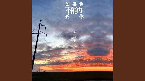 Ru Guo Wo Bu Neng Zai Qi Ni 如果我不能再爱你 If I Can't Love You Anymore Lyrics 歌詞 With Pinyin