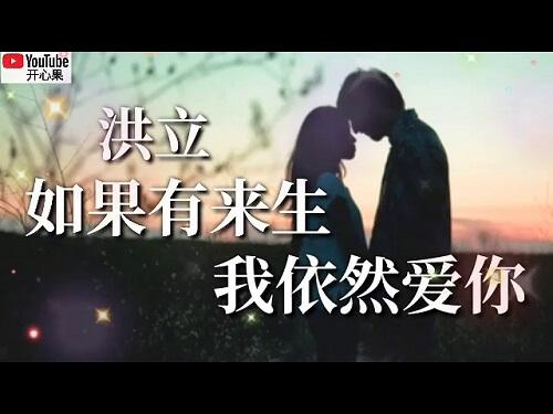 Ru Guo You Lai Sheng Wo Yi Ran Ai Ni 如果有来生我依然爱你 If There Is Another Life I Still Love You Lyrics 歌詞 With Pinyin