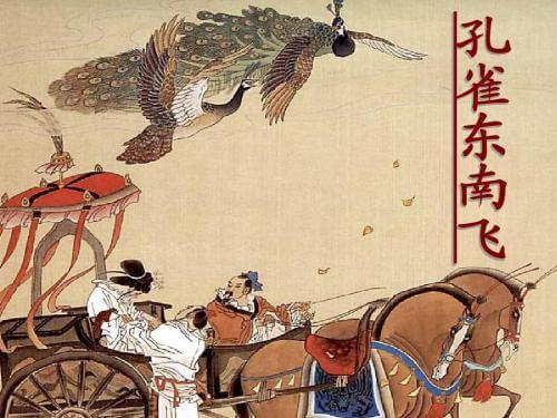 Kong Que Dong Nan Fei 孔雀东南飞 Peacock Flies Southeast Lyrics 歌詞 With Pinyin