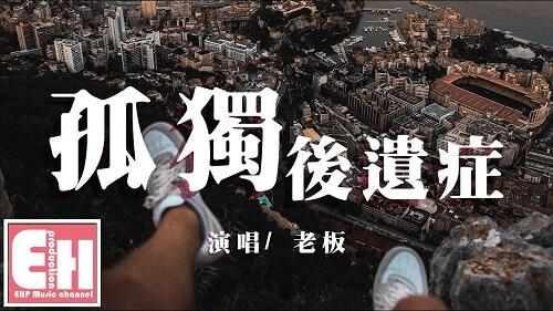 Gu Du Hou Yi Zheng 孤独后遗症 Sequela Of Loneliness Lyrics 歌詞 With Pinyin