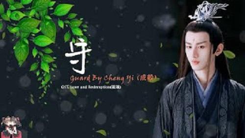 Shou 守 Keep Lyrics 歌詞 With Pinyin