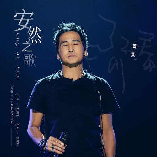 An Ran Zhi Ge 安然之歌 The Song Of Enron Lyrics 歌詞 With Pinyin