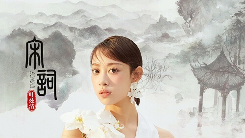 Song Ci 宋词 Song Lyrics Lyrics 歌詞 With Pinyin