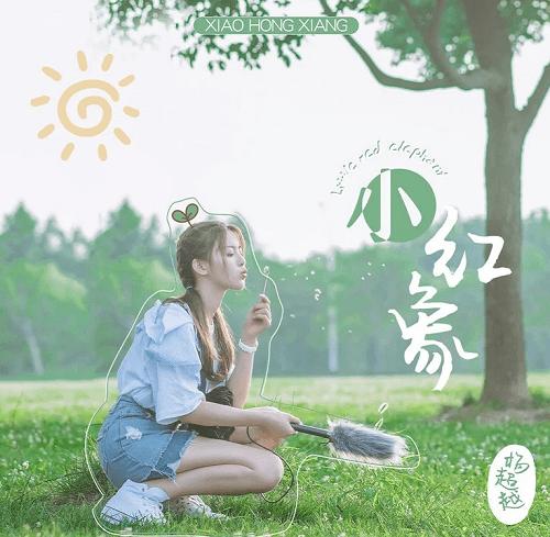 Xiao Hong Xiang 小红象 Little Red Like Lyrics 歌詞 With Pinyin