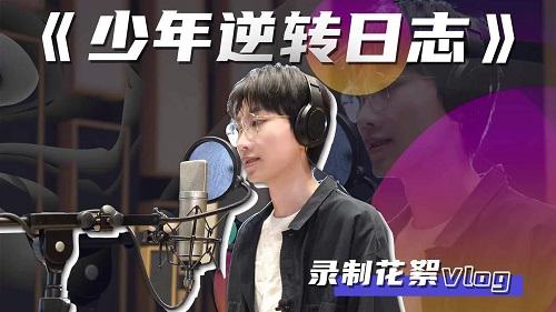 Shao Nian Ni Zhuan Ri Zhi 少年逆转日志 Juvenile Reversal Log Lyrics 歌詞 With Pinyin