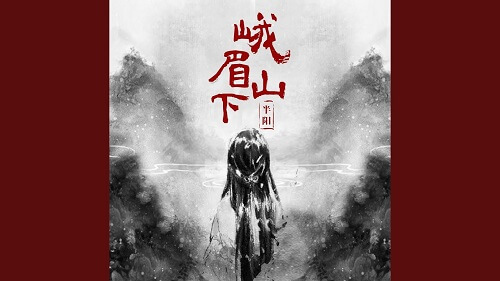 E Mei Shan Xia 峨眉山下 Foot Of Emei Mountain Lyrics 歌詞 With Pinyin
