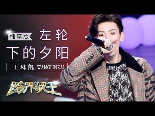 Zuo Lun Xia De Xi Yang 左轮下的夕阳 Sunset Under The Left Wheel Lyrics 歌詞 With Pinyin