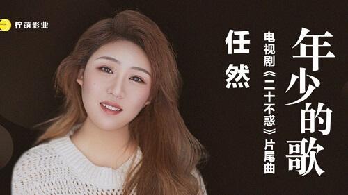 Nian Shao De Ge 年少的歌 Young Song Lyrics 歌詞 With Pinyin