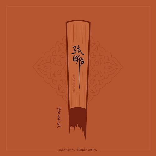 Xian Duan Shang 弦断伤 String Broken Injury Lyrics 歌詞 With Pinyin