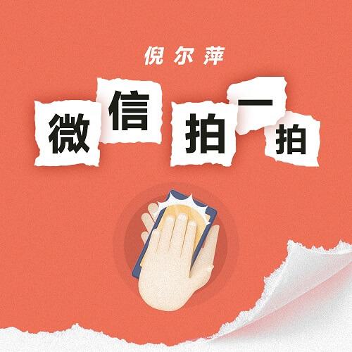 Wei Xin Pai Yi Pai 微信拍一拍 WeChat Beat It Lyrics 歌詞 With Pinyin