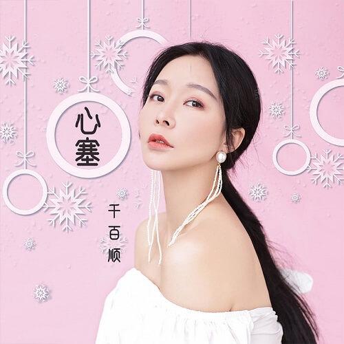 Xin Sai 心塞 Heart Plug Lyrics 歌詞 With Pinyin