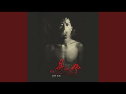 Xin Shi Na Me Shang 心是那么伤 The Heart Is So Hurt Lyrics 歌詞 With Pinyin