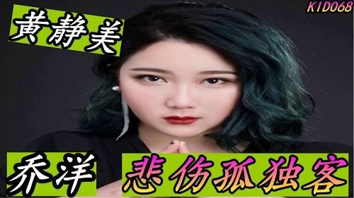 Bei Shang Gu Du Ke 悲伤孤独客 Sad Lonely Guest Lyrics 歌詞 With Pinyin