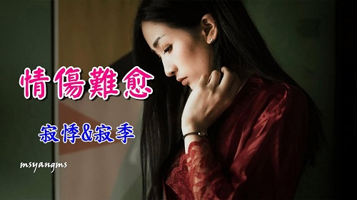 Qing Shang Nan Yu 情伤难愈 Feeling Hurt Painless Lyrics 歌詞 With Pinyin
